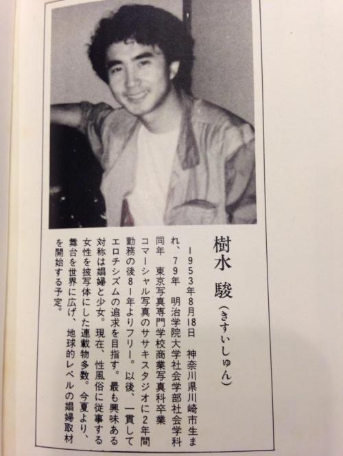 伝説の写真家 樹水駿さん