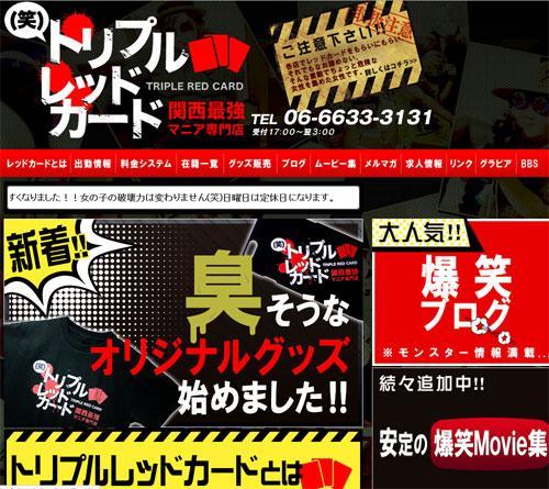 大阪・マニア専門風俗店 トリプルレッドカード