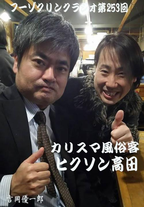 プロ風俗客・ヒクソン高田